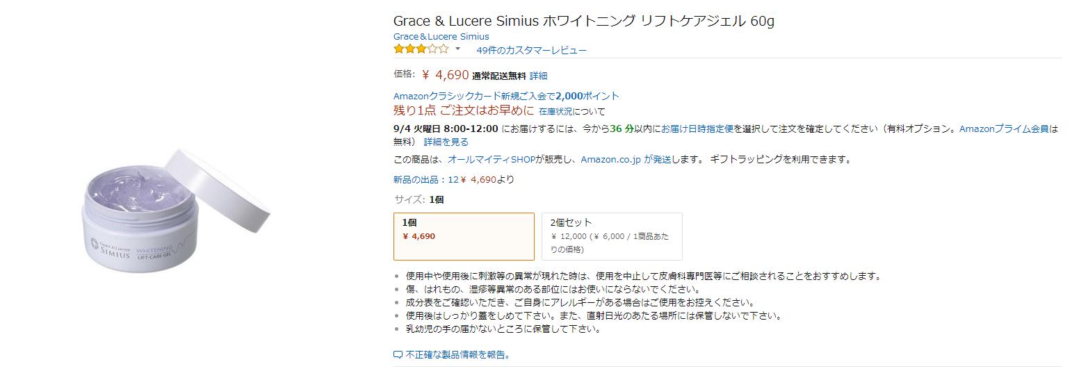 Amazonで売られているシミウス