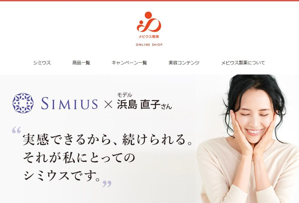メビウス製薬公式サイトトップ